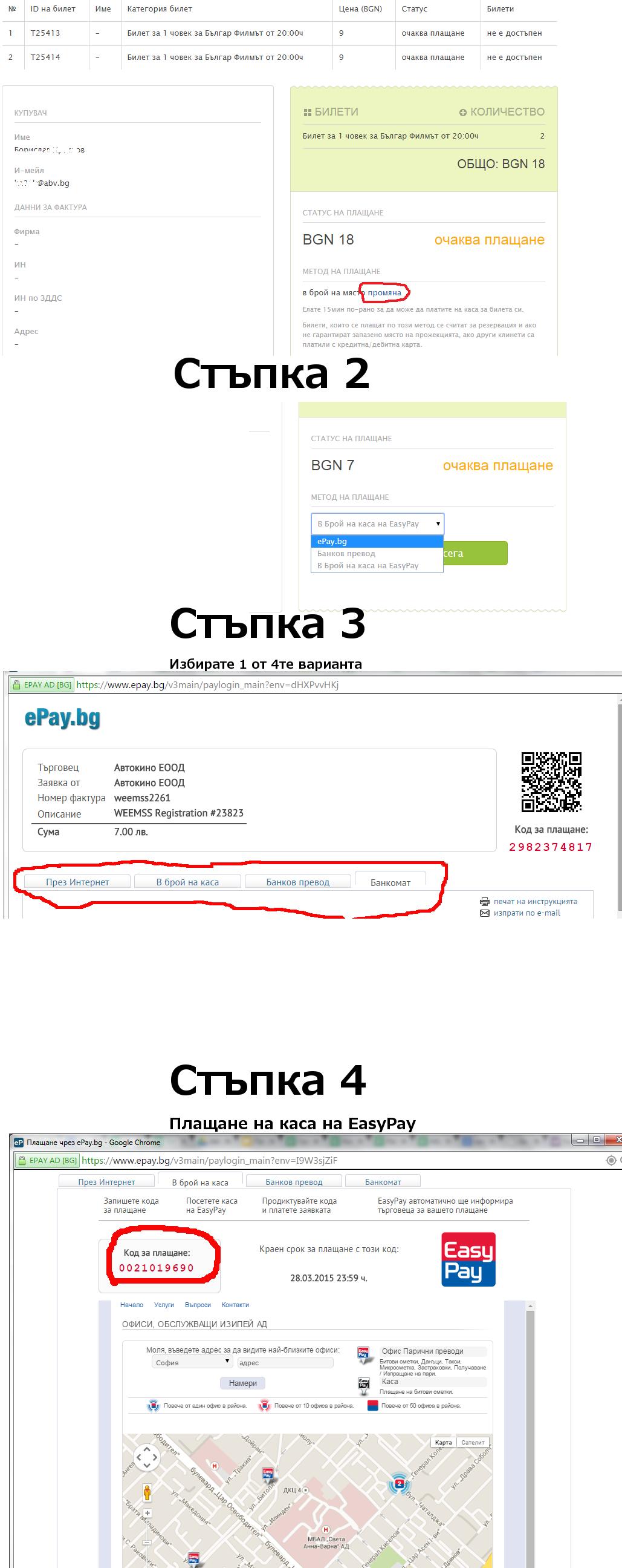 Payment instructions-cash