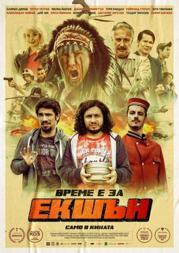 филм Екшън автокино
